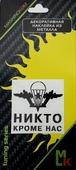"""Наклейка автомобильная Mashinokom """"Никто кроме"""" металлическая, PKTA 128, 40 х 40 мм"""