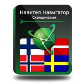 Navitel Навител Навигатор. Скандинавия (Дания/Исландия/Норвегия/Финляндия/Швеция) (NNScan)