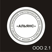 Готовый шаблон макета печати ООО, шаб.2.1