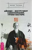 "Палмер В. ""Айкидо - инструмент самопознания Уроки мастера"""