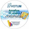 """VOTUM® ООО """"Вотум"""" Алгебра. 11 класс."""