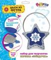 Набор для изготовления игрушки Feltrica шьем из фетра корзинка Звезда