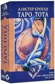 """Подарочный набор """"Аввалон-Ло Скарабео"""": Таро Тота Алистера Кроули и книга Герда Зиглера """"Таро - зеркало души"""""""