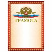 Грамота BRAUBERG А4, мелованный картон, фольга, 123062