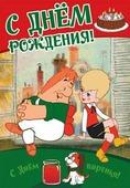 Сфера ТЦ издательство ПЛ2-12297 Плакат А3 С Днем рождения! (из мультфильма Малыш и Карлсон)