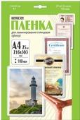 Пленка для ламинирования Office Kit (LPA4100)