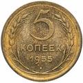 Монета 5 копеек 1955 штемпельный блеск A011008