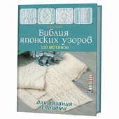 "Гукова Елена ""Библия японских узоров. 120 мотивов для вязания спицами"""