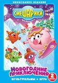 DVD. Смешарики. Новогодние приключения. Диск 1 (количество DVD дисков: 2)