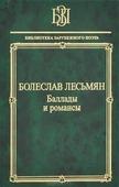 "Болеслав Лесьмян ""Баллады и романсы"""