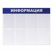 """Доска-стенд """"Информация"""" эконом BRAUBERG, 99х78 см, 8 плоских карманов А4 291015"""