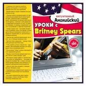 Интуитивный английский: уроки с Britney Spears