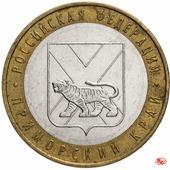 """Монета 10 рублей 2006 ММД """"Приморский край (Российская Федерация)"""", из оборота Y241001"""