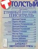 Толстый. Литературный альманах, №1, 2014