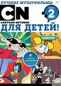 DVD. Лучшие мультфильмы Cartoon Network для детей. Выпуск 2