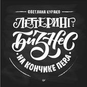 "Курако С С ""Леттеринг: бизнес на кончике пера"""