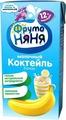 ФрутоНяня коктейль молочный банановый с 12 месяцев, 0,2 л