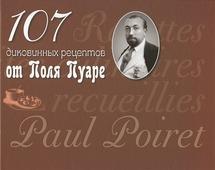 """Пуаре П. """"107 диковинных рецептов от Поля Пуаре"""""""