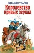 """Губарев В. """"Королевство кривых зеркал"""""""