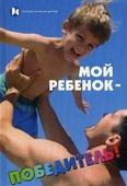 """Мастюгина Елена, Милосердова Галина """"Мой ребенок - победитель!"""""""