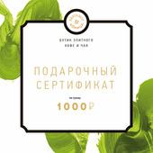 Сертификат подарочный 1000 р.