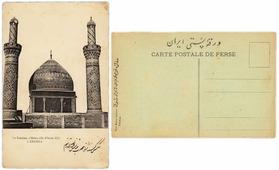 """Открытка (открытое письмо) """"Мечеть аль-Аббаса"""" A563201"""