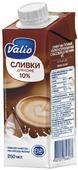 Valio сливки для кофе 10%, 250 мл