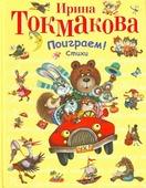 "Токмакова И. ""Поиграем! Стихи"""