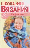 """Баранова Марина """"Шарфы и шали"""""""