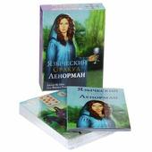 """Подарочный набор Аввалон-Ло Скарабео """"Языческий Оракул Ленорман"""", 36 карт + книга на русском языке. OR10"""