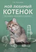 """Гольнева Т. """"Мой любимый котенок Как выбрать воспитывать и ухаживать"""""""