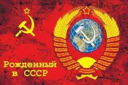 Флаг Рожденный в СССР (Флажный шелк, 140 х 210 см)