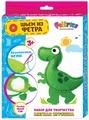 """Набор для изготовления игрушки Feltrica """"Динозавр"""", фетр"""