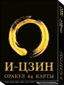 """Оракул Аввалон-Ло Скарабео """"И-Цзин"""", 64 карты, инструкция на русском языке. OR23"""