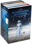 """Кетро Марта """"Волшебные истории от лучших авторов Рунета (комплект из 4 книг)"""""""