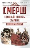 Смерш. Главный козырь Сталина. Зданович А. А.