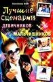 """Войт Анжелика """"Лучшие сценарии девичников и мальчишников"""""""