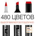 Набор маркеров BG