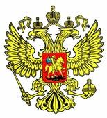 "Наклейка VRC 232 ""Герб РФ"". Размер 10*10см"