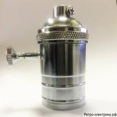 """Ретро патрон """"ASR Silver Switch RS-20"""", материал: латунь, цвет: серебро, с поворотным выключателем"""