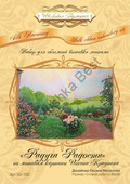 """Набор для вышивания лентами """"Радуга радости"""", 40×30 см, Шелковая Гармония"""