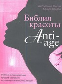 "Стейси С., Ферли Дж. ""Библия красоты anti-age"""