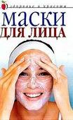 "Гардман, Юлия Сергеевна ""Маски для лица"""