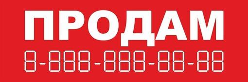 """Постер ОранжевыйСлоник информационный """"продам"""""""