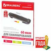 Пленки-заготовки для ламинирования BRAUBERG, комплект 100 шт для формата А6, 60 мкм 531784