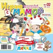 """Играю с мамой №2 2019 - игра """"Математическая пицца"""""""