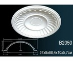 Лепнина Перфект Купол из полиуретана B2050