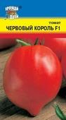 """Семена Урожай уДачи """"Томат Червовый Король F1"""", 0,05 г"""