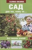"""Кизима Г. """"Сад для тех кому за без лишних усилий"""""""