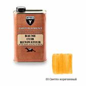 Бальзам Avel Baume Renovateur, 500мл (Цвет-03 Светло-коричневый)
